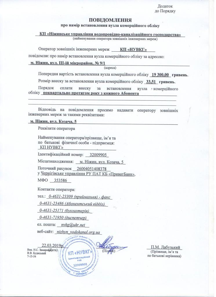 III-iй_мiкрорайон_9-1
