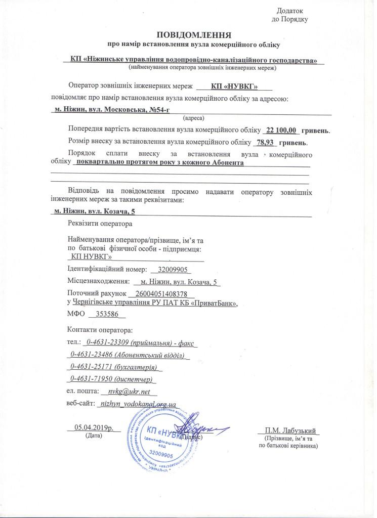 Московс_ка,_54-г